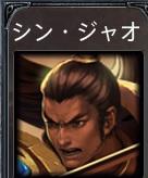 lol-シンジャオ-icon