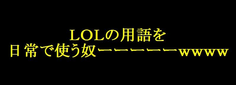 lol-あるある-LOLの用語を日常で使う