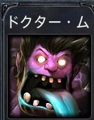lol-ドクタームンド-icon