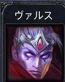 lol-ヴァルス-icon