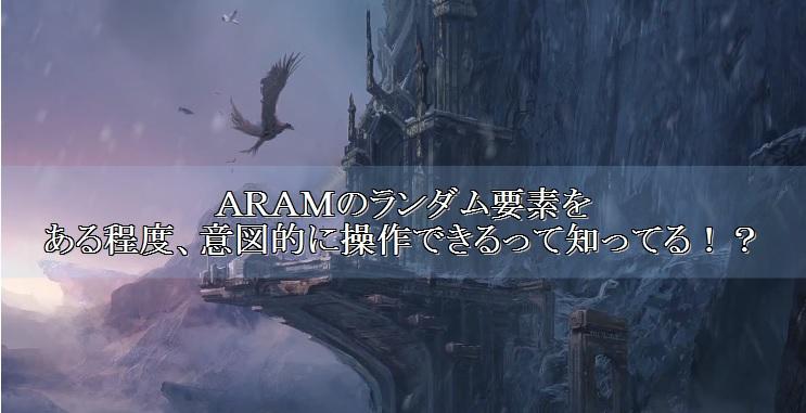 lol-ARAM-最強チャンピオン-おすすめ