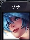 lol-ソナ-icon