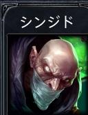 lol-シンジド-icon