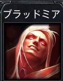 lol-ブラッドミア-icon