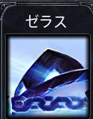 lol-ゼラス-icon