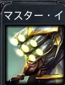 lol-マスターイー-icon