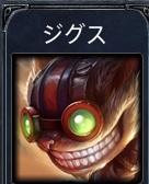 lol-ジグス-icon