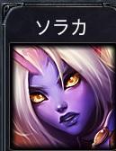 lol-ソラカ-icon