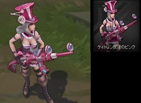 lol-ケイトリン-スキン-クロマスキン-ケイトリン反逆のピンク