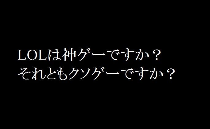 lol-神ゲー-クソゲー