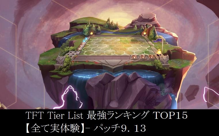 TFT Tier List 最強ランキング TOP15【全て実体験】- パッチ9-13
