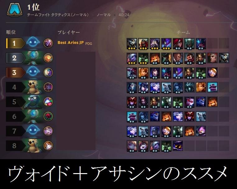 TFT-1位ーアサシンヴォイド構成-パッチ9-13