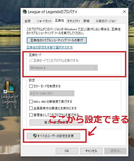 8-互換モードで実行-LOL-日本鯖-2020年2月14日