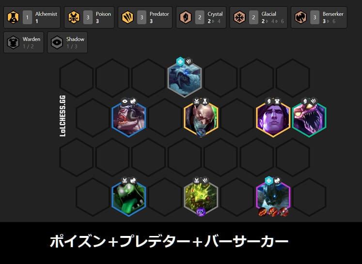 6-2-ポイズン+プレデター+バーサーカー-パッチ10-2